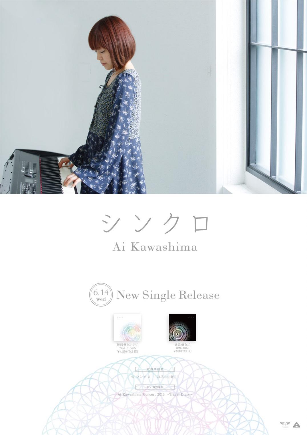 川嶋あい シングル「シンクロ」ジャケ写
