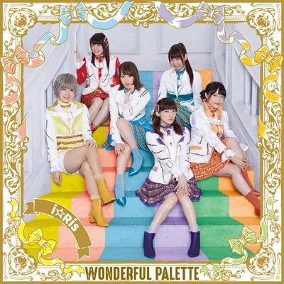 I☆Ris アルバム「WONDERFUL PALETTE」ジャケ写